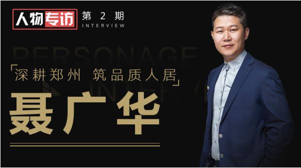 人物专访-亚博竞彩足球秀峰集团副总裁:聂广华